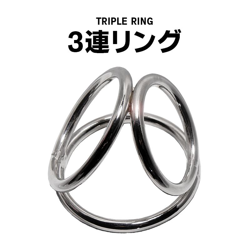3連コックリング