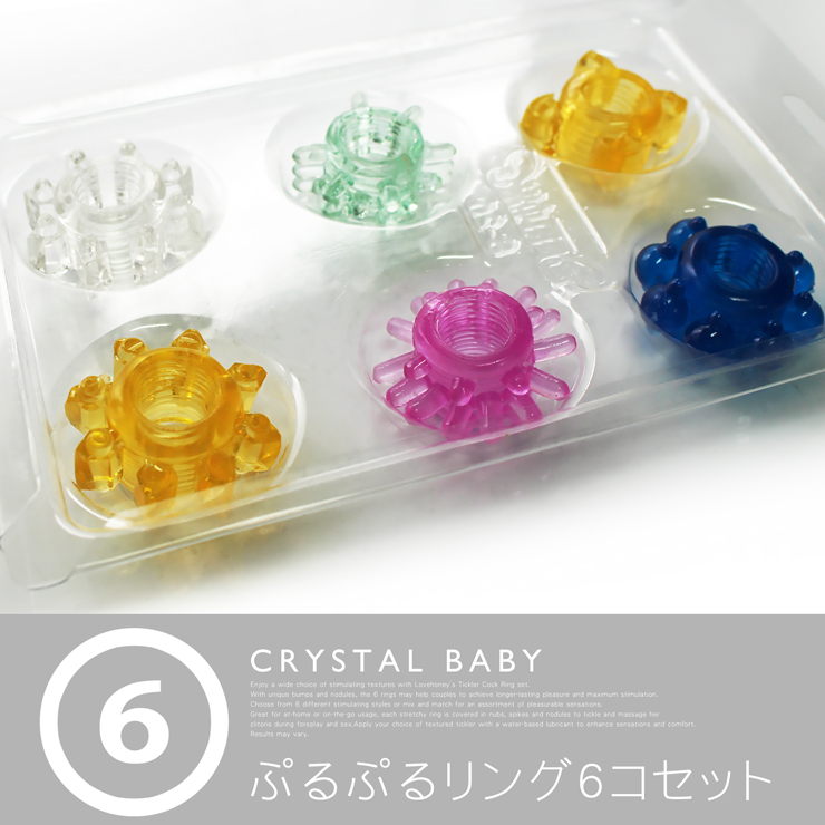 ぷるぷるリング マルチパック 6Pセット